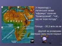 """У перекладі з латинської мови """"африкус"""" означає """"безморозний"""", """"той , що не з..."""