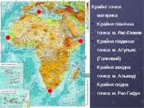 Крайні точки материка Крайня північна точка: м. Рас-Енгела Крайня південна то...