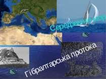 Середземне море Гібралтарська протока Гришельова Т.І.,учитель географії Запор...