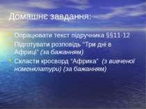 """Домашнє завдання: Опрацювати текст підручника §§11-12 Підготувати розповідь """"..."""