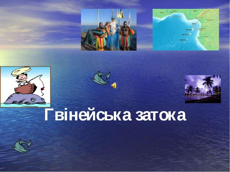 Гвінейська затока Гришельова Т.І.,учитель географії Запорізької ЗШ Апостолівс...
