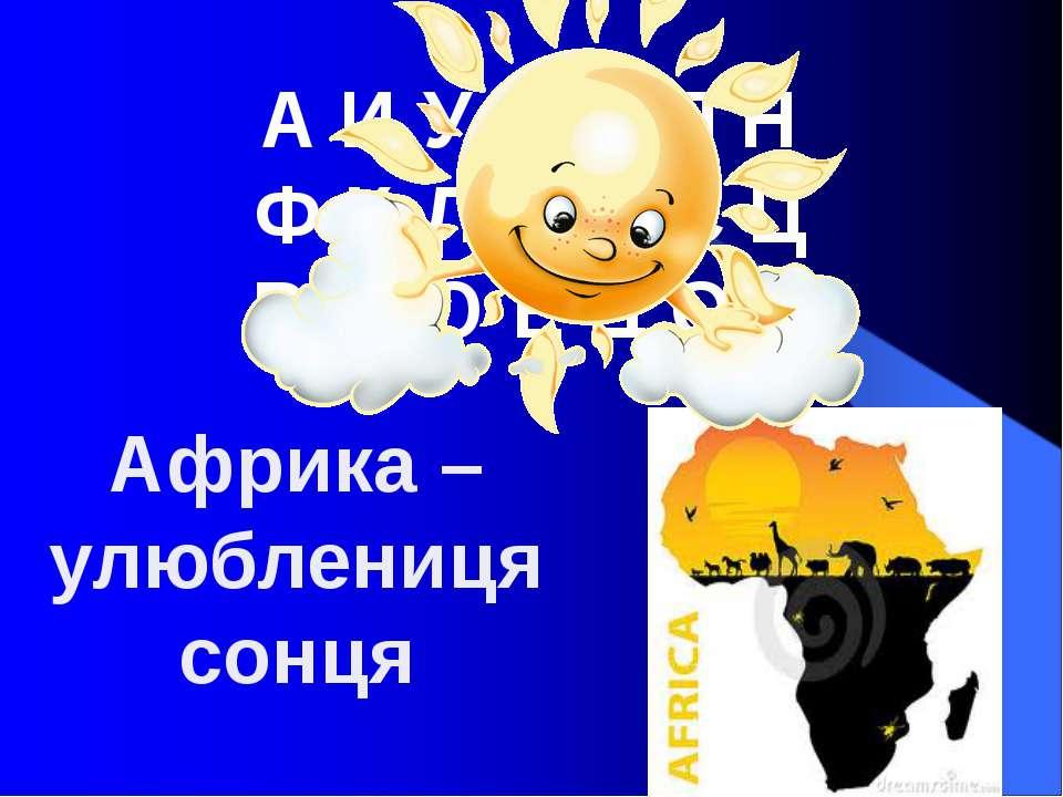 Африка – улюблениця сонця А И У Б Н Я Н Ф К Л Л И С Ц Р А Ю Е Ц О Я Гришельов...