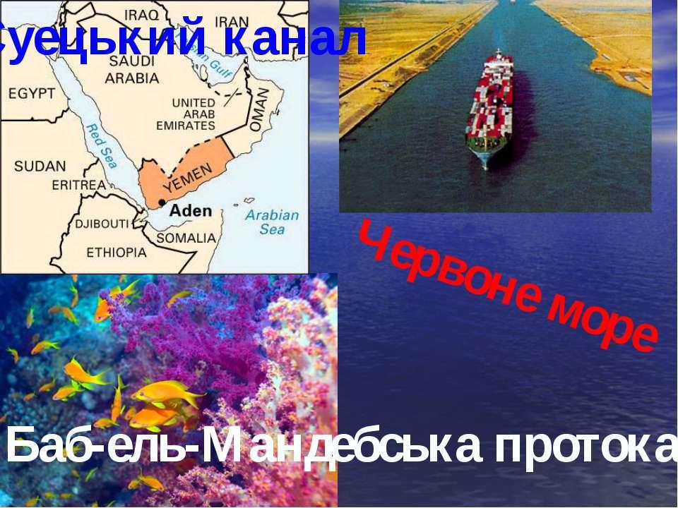 Червоне море Баб-ель-Мандебська протока Суецький канал Гришельова Т.І.,учител...