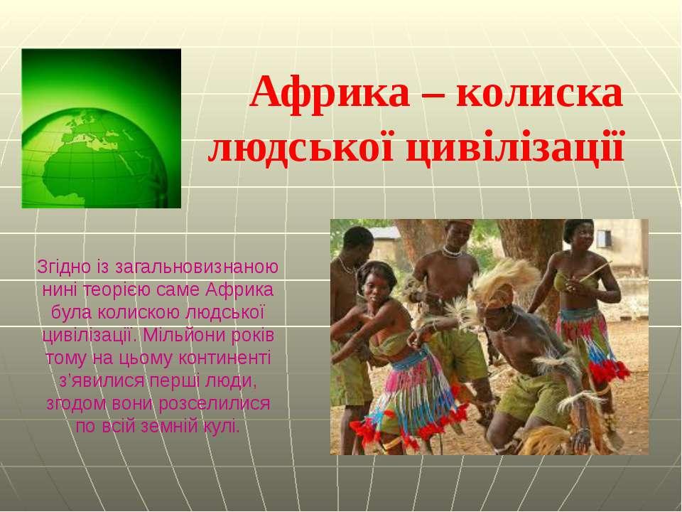 Африка – колиска людської цивілізації Згідно із загальновизнаною нині теорією...