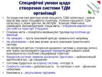 Специфічні умови щодо створення системи ТДМ організації За кордоном вже декіл...
