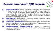 Основні властивості ТДМ системи Будується знизу: основа системи - співпраця в...