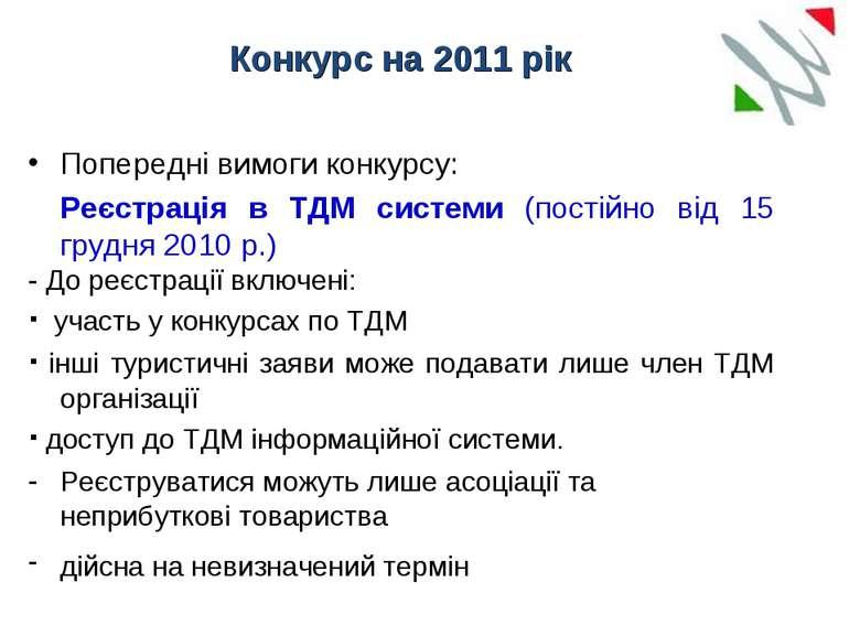 Конкурс на 2011 рік Попередні вимоги конкурсу: Реєстрація в ТДМ системи (пост...