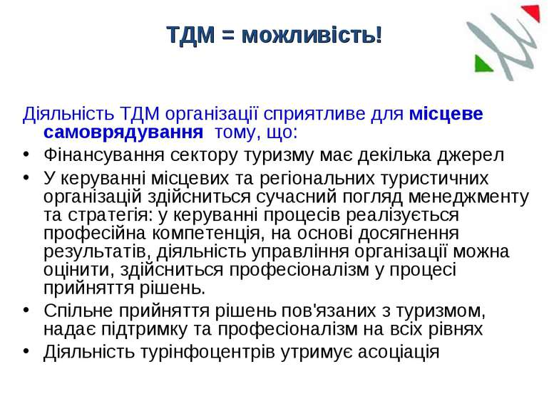 ТДМ = можливість! Діяльність ТДМ організації сприятливе для місцеве самовряду...