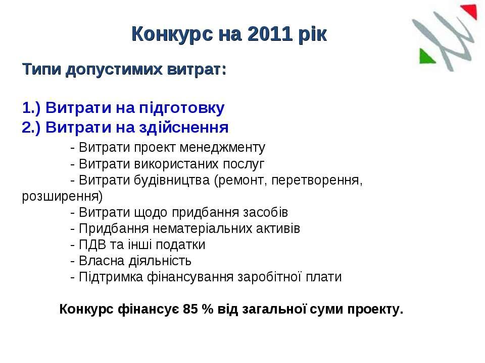 Конкурс на 2011 рік Типи допустимих витрат: 1.) Витрати на підготовку 2.) Вит...