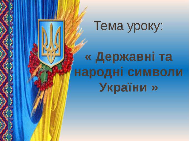 Тема уроку: « Державні та народні символи України »