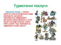 Туристичні послуги Туристичні послуги — послуги суб'єктів туристичної діяльно...