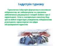 Індустрія туризму Туристична індустрія формується комплексом підприємств, які...