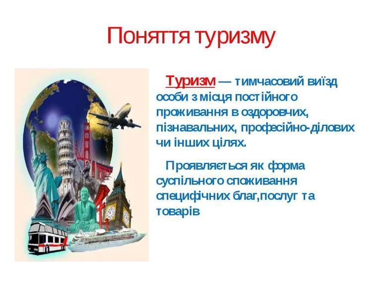 Поняття туризму Туризм— тимчасовий виїзд особи з місця постійного проживання...