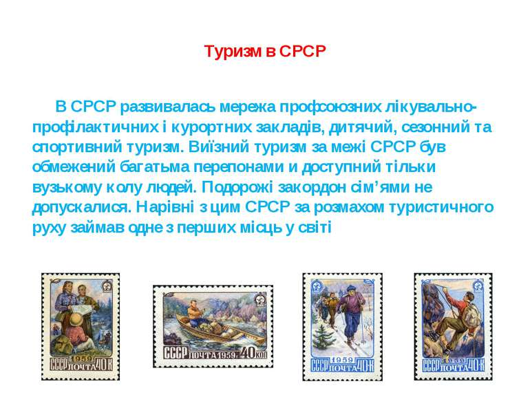 Туризм в СРСР В СРСР развивалась мережа профсоюзних лікувально-профілактичних...
