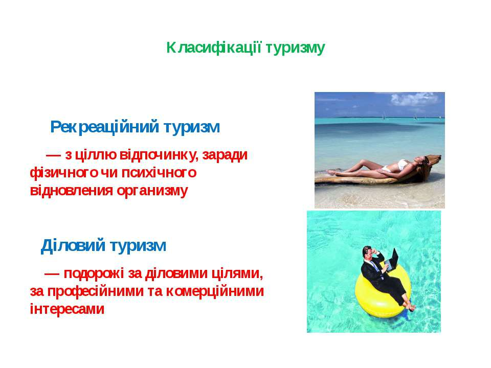Класифікації туризму Рекреаційний туризм — з ціллю відпочинку, заради фізичн...