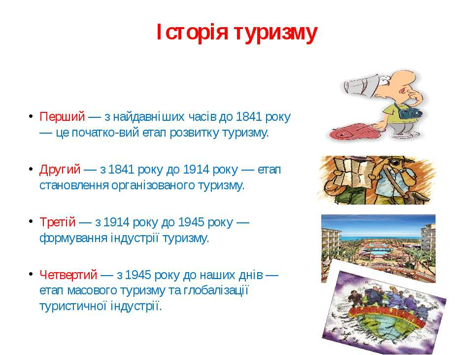 Історія туризму Перший — з найдавніших часів до 1841 року — це початко вий ет...