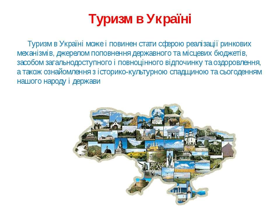 Туризм в Україні Туризм в Україні може і повинен стати сферою реалізації ринк...