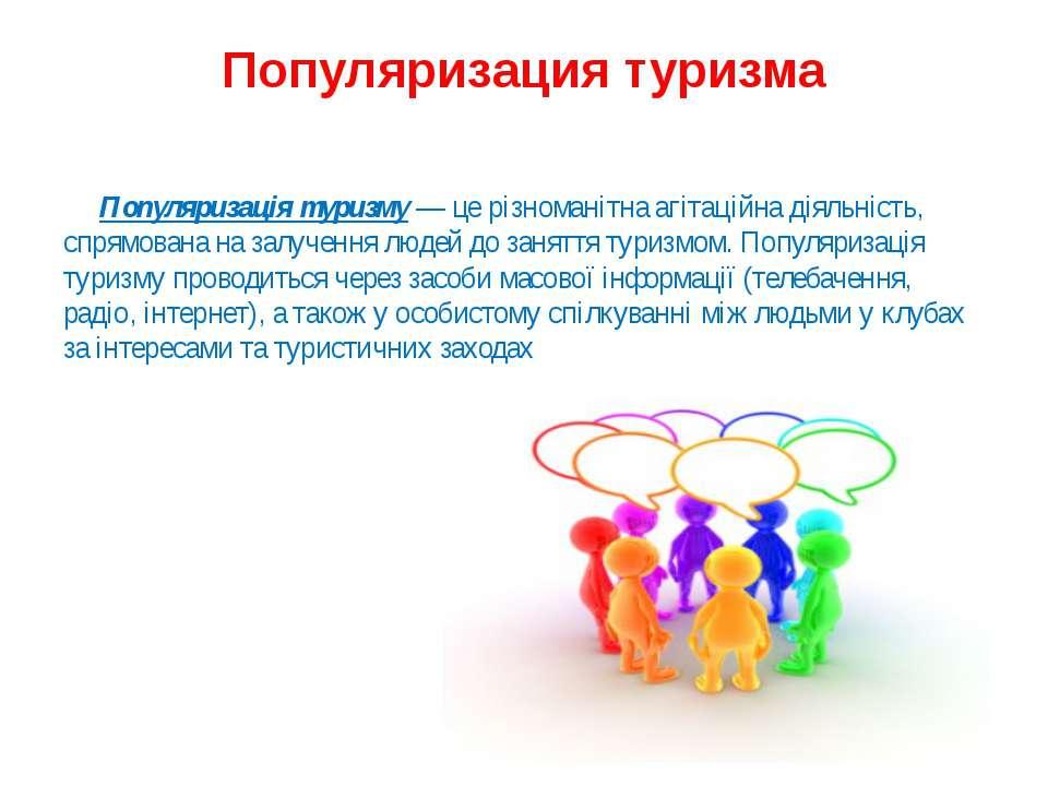Популяризация туризма Популяризація туризму— це різноманітна агітаційна діял...
