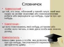 Словничок Компетентний – це той, хто знає, обізнаний у певній галузі; який ма...