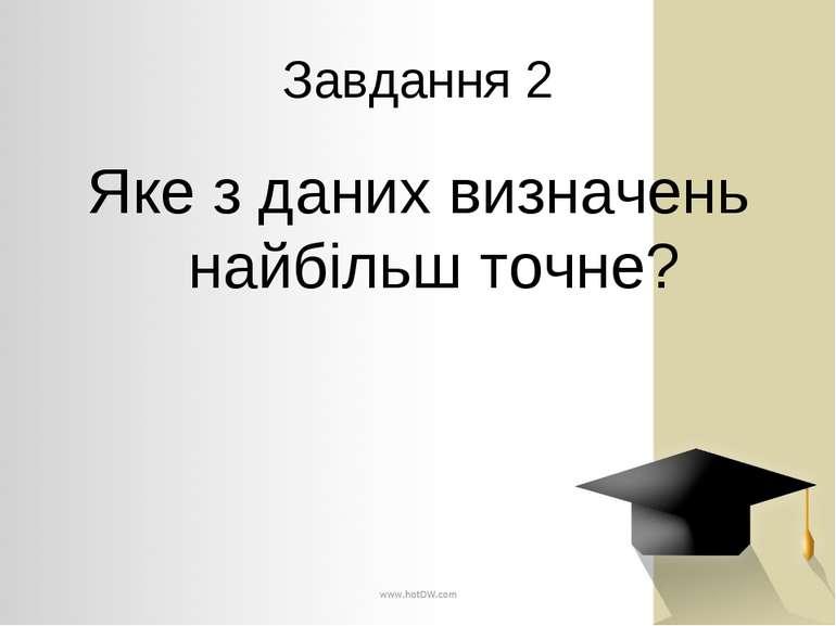 Завдання 2 Яке з даних визначень найбільш точне?