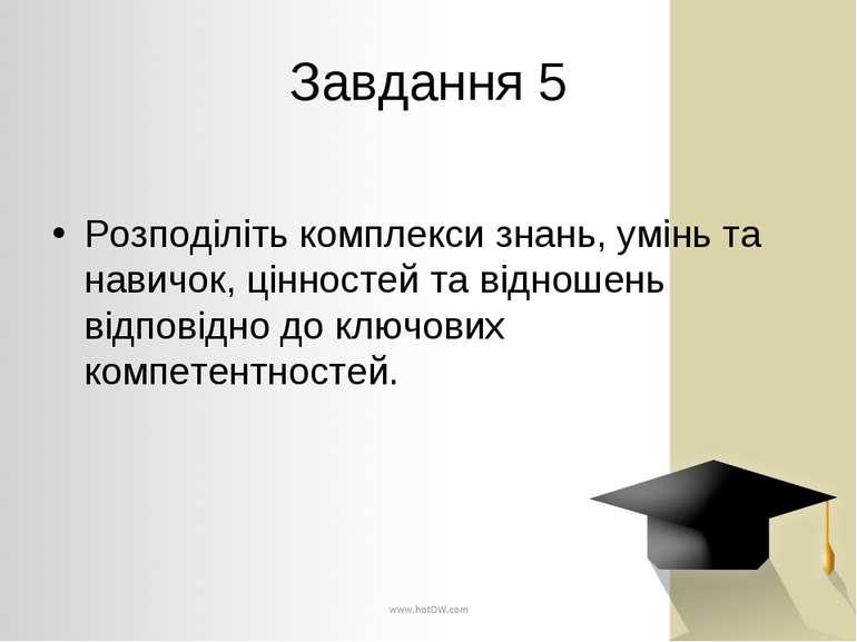 Завдання 5 Розподіліть комплекси знань, умінь та навичок, цінностей та віднош...