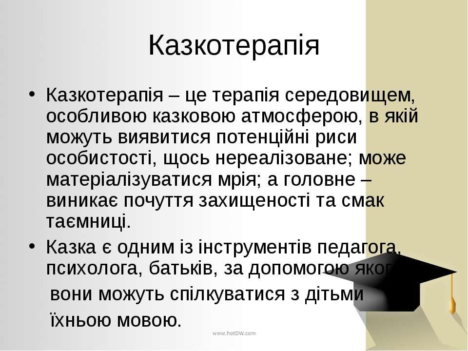 Казкотерапія Казкотерапія – це терапія середовищем, особливою казковою атмосф...