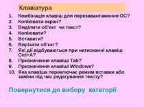 Комбінація клавіш для перезавантаження ОС? Копіювати екран? Виділити об'єкт ч...