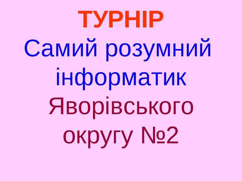 ТУРНІР Самий розумний інформатик Яворівського округу №2