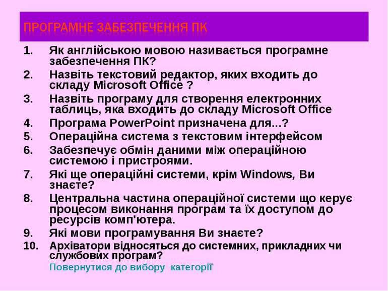 Як англійською мовою називається програмне забезпечення ПК? Назвіть текстовий...