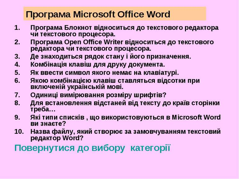 Програма Блокнот відноситься до текстового редактора чи текстового процесора....