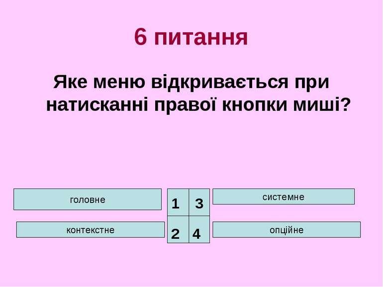 6 питання Яке меню відкривається при натисканні правої кнопки миші? головне к...