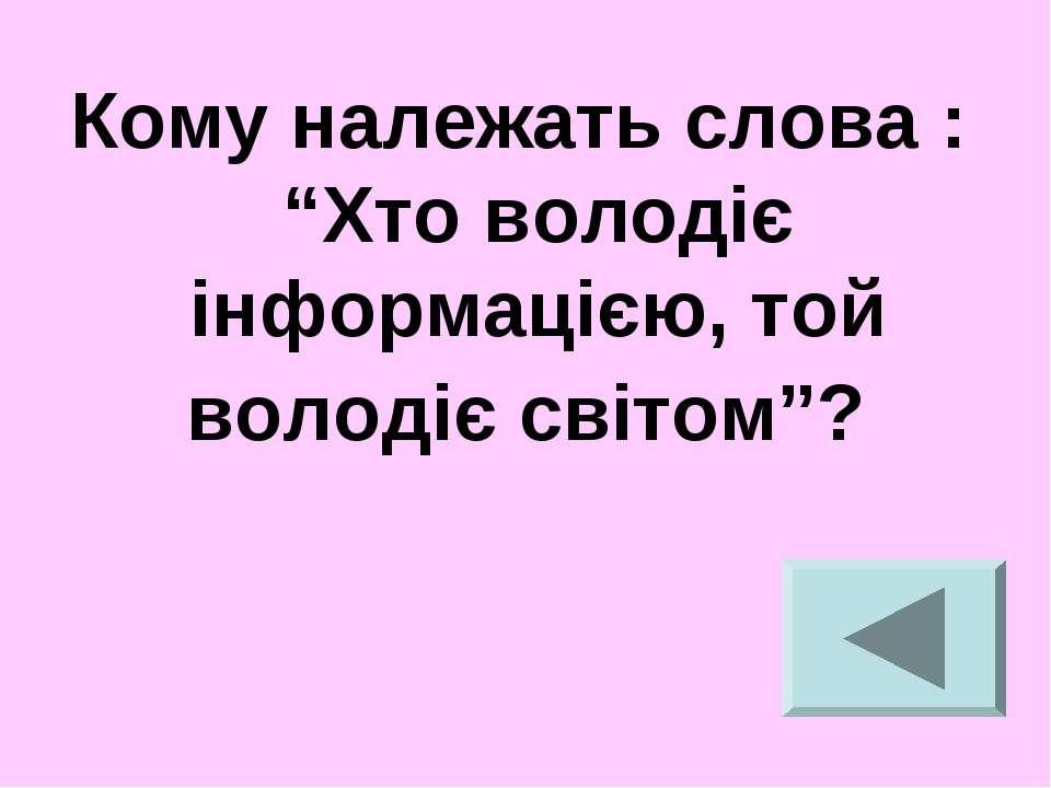 """Кому належать слова : """"Хто володіє інформацією, той володіє світом""""?"""
