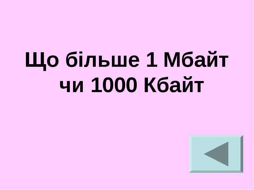 Що більше 1 Мбайт чи 1000 Кбайт