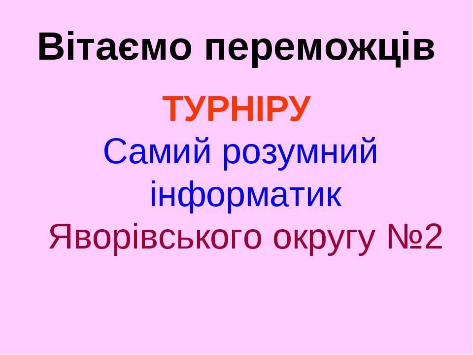 Вітаємо переможців ТУРНІРУ Самий розумний інформатик Яворівського округу №2