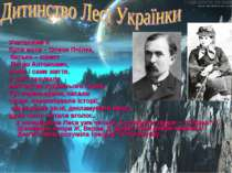 Учителями її були мати – Олена Пчілка, батько – юрист Петро Антонович, книги ...