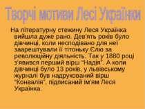На літературну стежину Леся Українка вийшла дуже рано. Дев'ять років було дів...