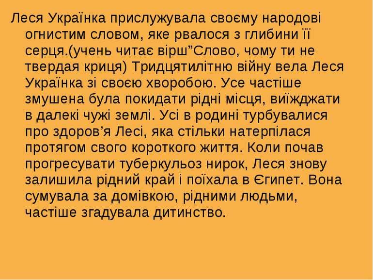 Леся Українка прислужувала своєму народові огнистим словом, яке рвалося з гли...