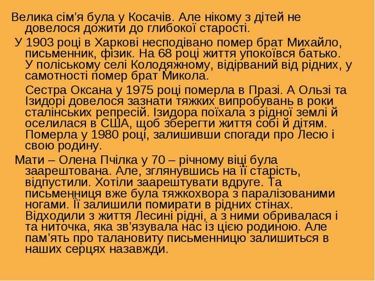 Велика сім'я була у Косачів. Але нікому з дітей не довелося дожити до глибоко...
