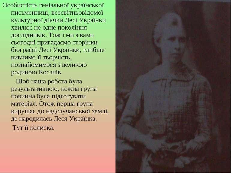 Особистість геніальної української письменниці, всесвітньовідомої культурної ...