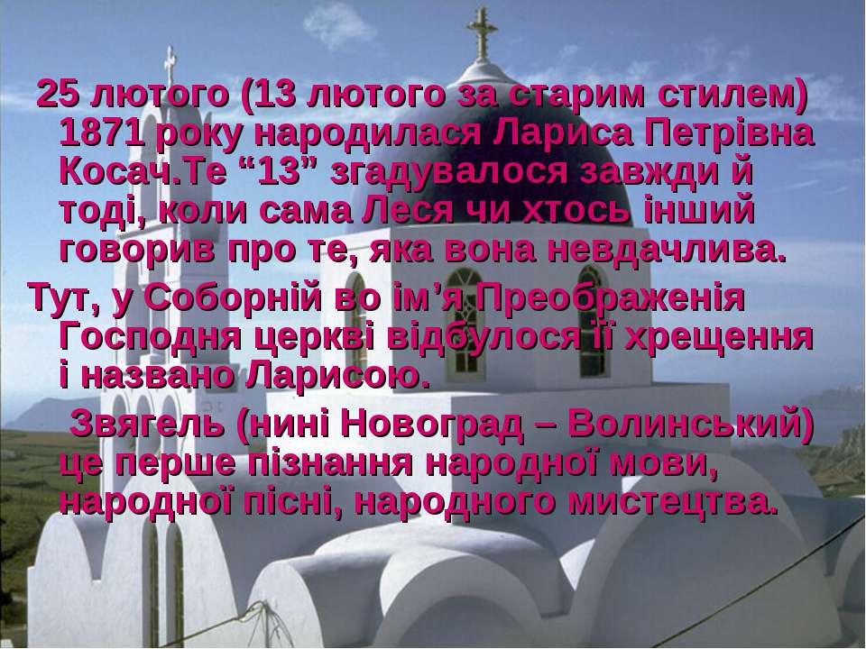 25 лютого (13 лютого за старим стилем) 1871 року народилася Лариса Петрівна К...