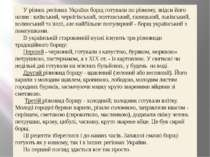 У різних регіонах України борщ готували по різному, звідси його назви : київс...