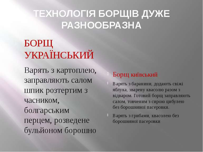 ТЕХНОЛОГІЯ БОРЩІВ ДУЖЕ РАЗНООБРАЗНА БОРЩ УКРАЇНСЬКИЙ Варять з картоплею, запр...