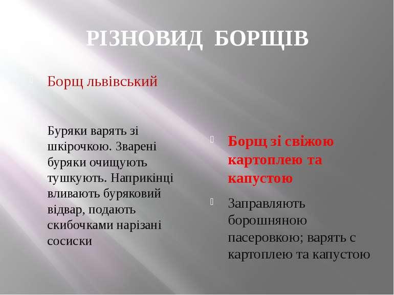 РІЗНОВИД БОРЩІВ Борщ львівський Буряки варять зі шкірочкою. Зварені буряки оч...