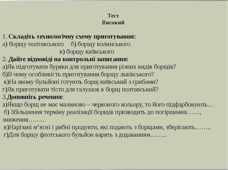 Тест Високий 1. Складіть технологічну схему приготування: а) борщу полтавсько...