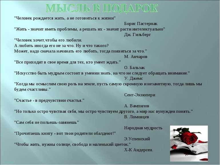 """""""Человек рождается жить, а не готовиться к жизни"""" Борис Пастернак """"Жить - зна..."""