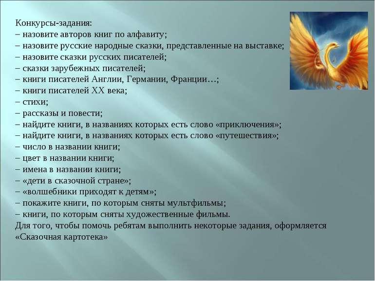 Конкурсы-задания: – назовите авторов книг по алфавиту; – назовите русские нар...