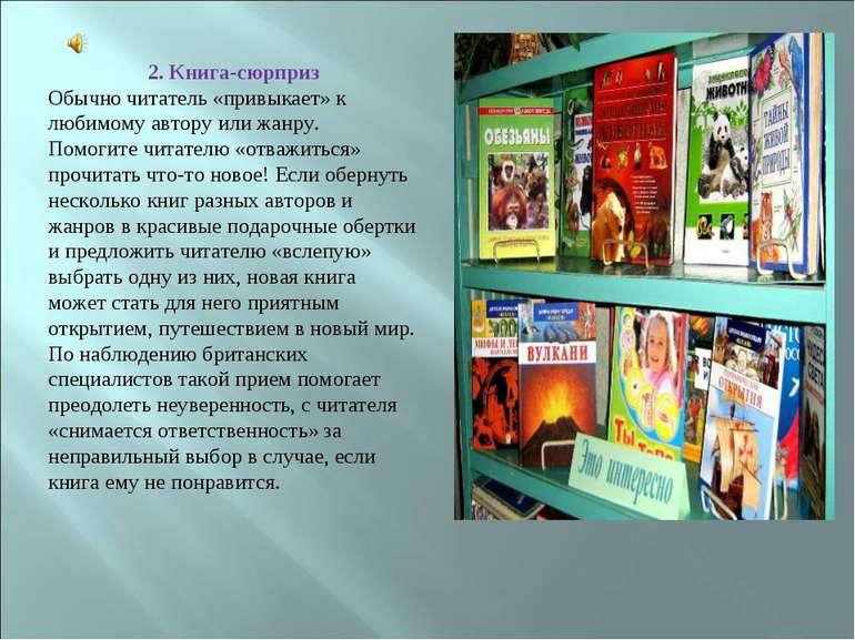 2. Книга-сюрприз Обычно читатель «привыкает» к любимому автору или жанру. Пом...