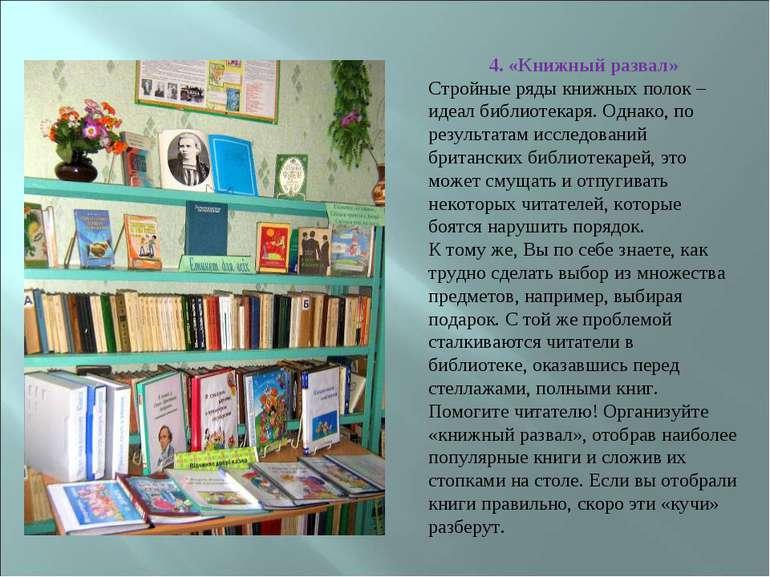 4. «Книжный развал» Стройные ряды книжных полок – идеал библиотекаря. Однако,...