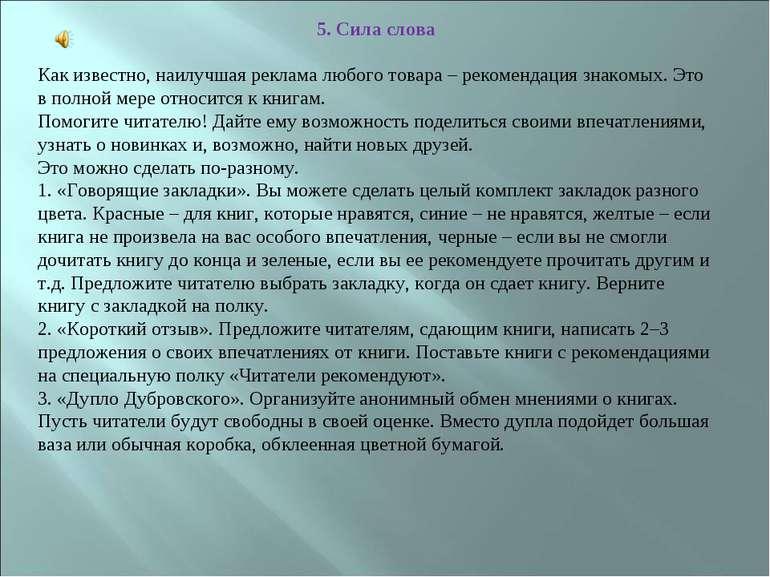 5. Сила слова Как известно, наилучшая реклама любого товара – рекомендация зн...