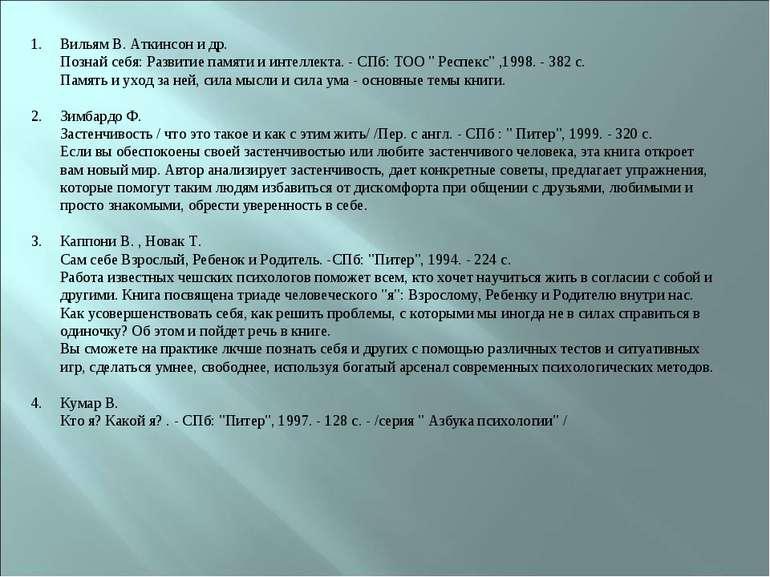 1. Вильям В. Аткинсон и др. Познай себя: Развитие памяти и интеллекта. - СПб:...